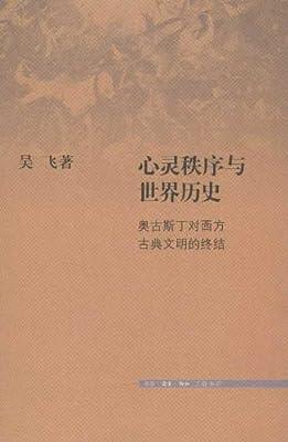 心灵秩序与世界历史:奥古斯丁对西方古典文明的终结.pdf