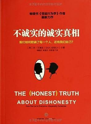 不诚实的诚实真相.pdf
