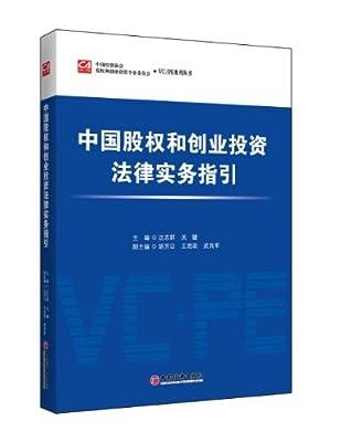 中国股权和创业投资法律实务指引.pdf