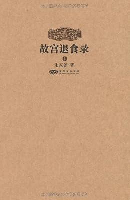 故宫退食录.pdf