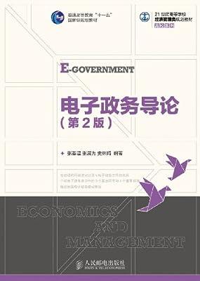 电子政务导论.pdf