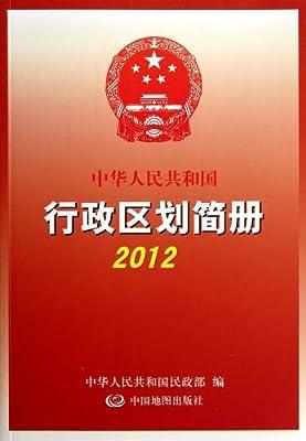 2012中华人民共和国行政区划简册.pdf