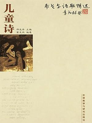 泰戈尔诗歌精选-儿童诗(图文版):亚马逊:kindle