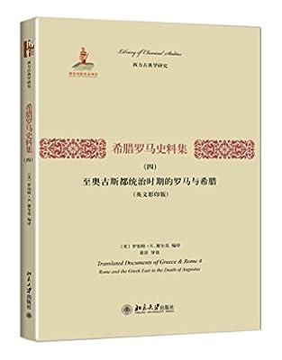 希腊罗马文献集:至奥古斯都统治时期的罗马与希腊.pdf
