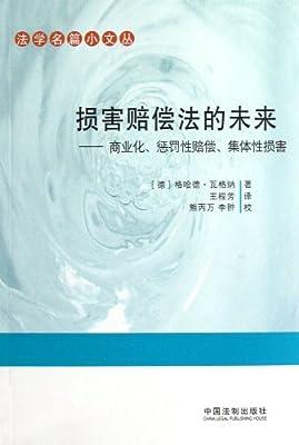 损害赔偿法的未来:商业化、惩罚性赔偿、集体性损害.pdf