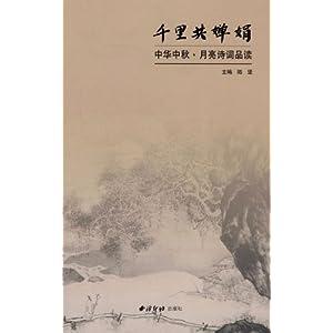 里共婵娟 中华中秋 月亮诗词品读