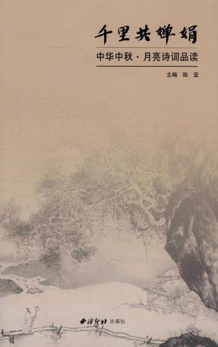 里共婵娟 中华中秋 月亮诗词品读图片