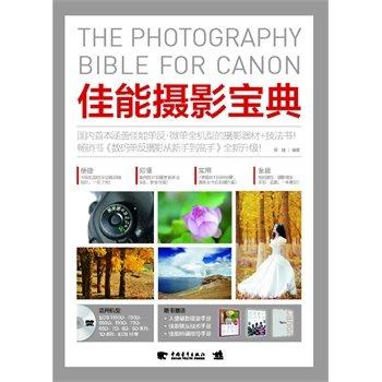 佳能摄影宝典-.pdf