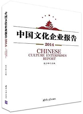 中国文化企业报告2014.pdf