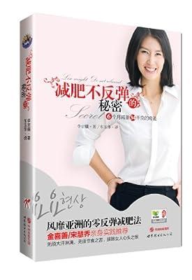 减肥不反弹的秘密.pdf