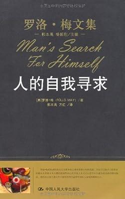 人的自我寻求.pdf