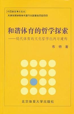 和谐体育的哲学探究:现代体能的文化哲学批判与构建.pdf
