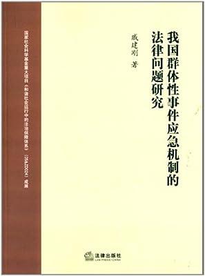 我国群体性事件应急机制的法律问题研究.pdf