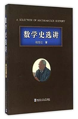 数学史选讲.pdf