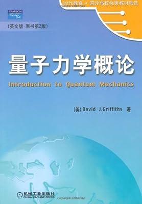 时代教育国外高校优秀教材精选•量子力学概论.pdf