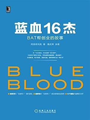 蓝血16杰:BAT帮创业的故事.pdf