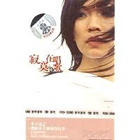 阿桑:寂寞在唱歌(磁带):流行音乐:港台流行音乐