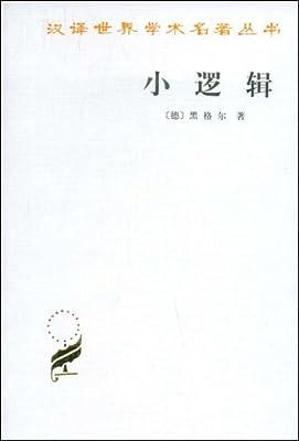 小逻辑.pdf
