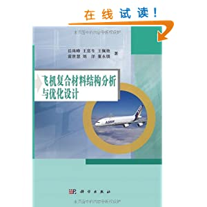 复合材料结构设计手册/¥129