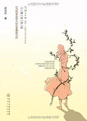心理沫沫茶:为何越爱越孤独.pdf