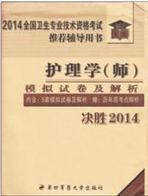 现货2014护理学执业资格考试5套模拟试卷及解析 第四军医.pdf
