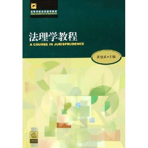 法理学教程(高等学校法学通用教材)