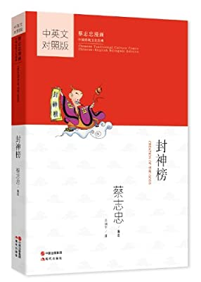 蔡志忠漫画中国传统文化经典:封神榜.pdf