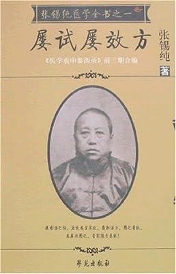 张锡纯医学全书之1:屡试屡效方.pdf