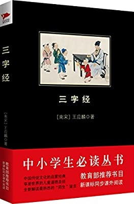 中小学生必读丛书:三字经.pdf
