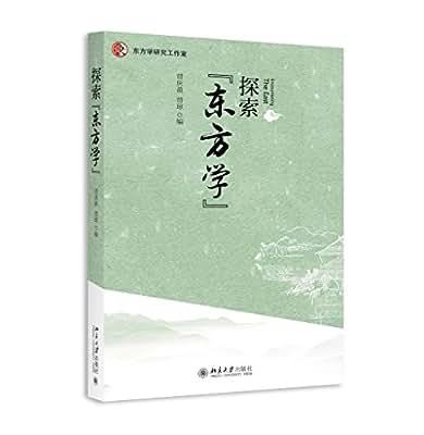 """探索""""东方学"""".pdf"""
