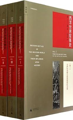 西洋世界军事史.pdf