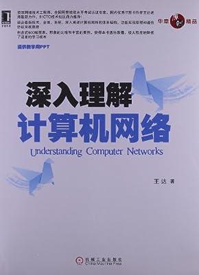 深入理解计算机网络.pdf