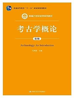 考古学概论.pdf
