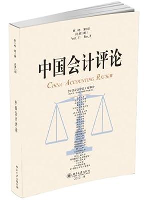 中国会计评论.pdf