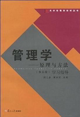 大学管理类教材丛书•管理学:原理与方法学习指导.pdf