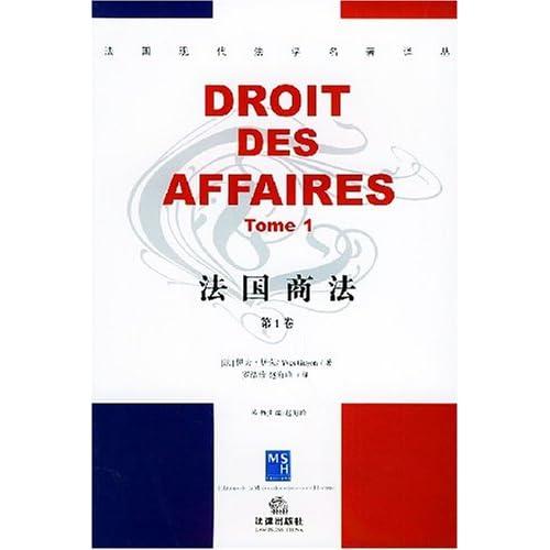 法国商法(第1卷)/法国现代法学名著译丛