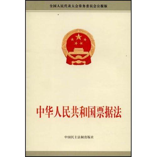 中华人民共和国票据法(全国人民代表大会常务委员会公报版)