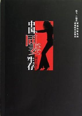 """中国""""同妻""""生存调查报告.pdf"""