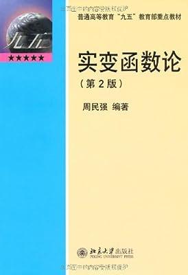 实变函数论.pdf
