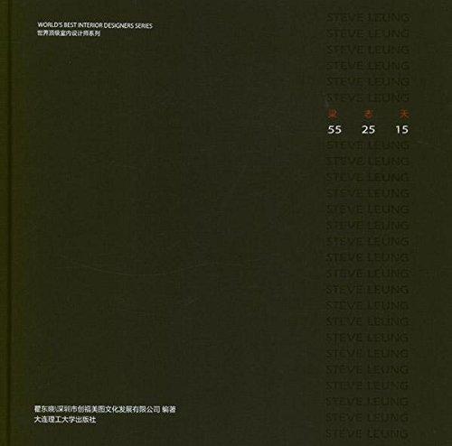 农村世界室内设计师系列:梁志天55,25,15(英文顶级建房宽12米长8米设计图图片