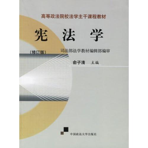 宪法学/高等政法院校法学主干课程教材