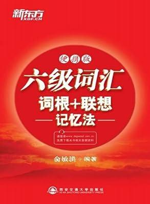 新东方•六级词汇词根+联想记忆法:便携版.pdf