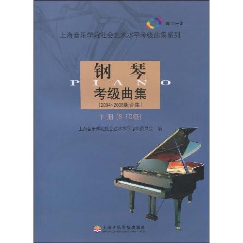 上海滩简谱 email-CD光盘1张 上海音乐学院社会艺术水平考级委员会