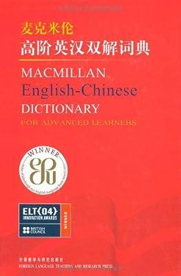 麦克米伦高阶英汉双解词典.pdf