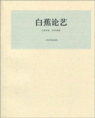 白蕉论艺.pdf