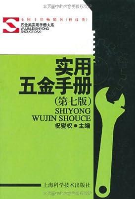 实用五金手册.pdf