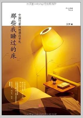 那些我睡过的床:中国27家风格酒店手札.pdf