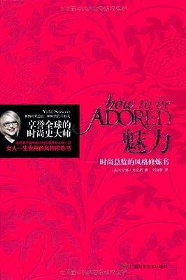 魅力:时尚总监的风格修炼书.pdf