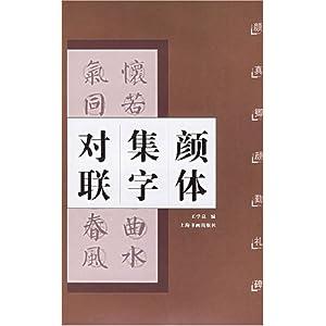 颜体集字对联(颜真卿颜勤礼碑)/王学良-图书-亚