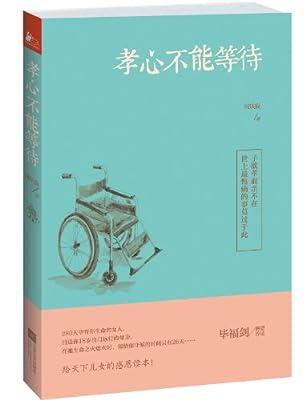孝心不能等待.pdf